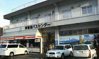 阿寒湖バスセンター(<br />  釧路市)