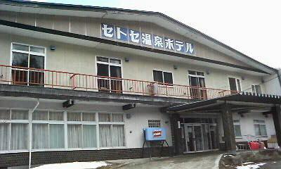 温泉(14) <br />  瀬戸瀬温泉(<br />  遠軽町)