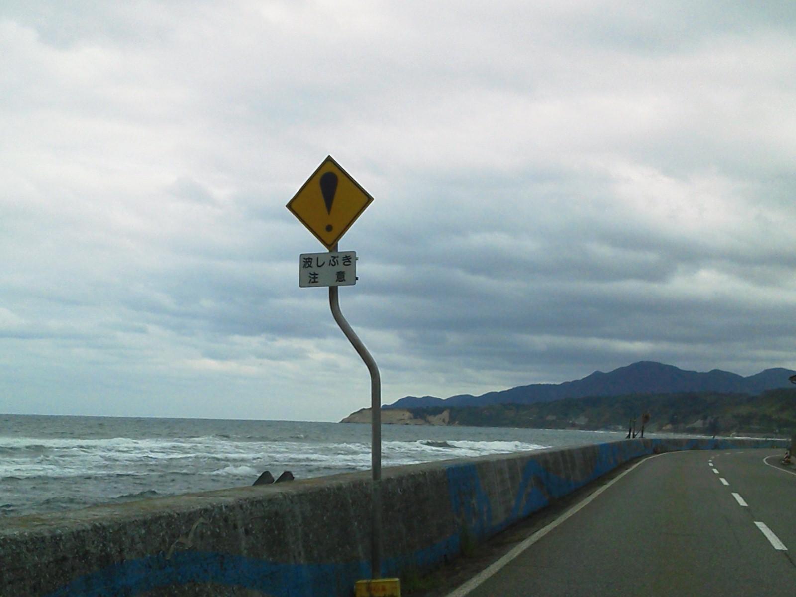 輪島でびっくり