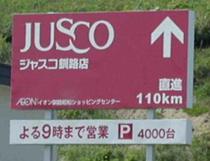 Jusco110km